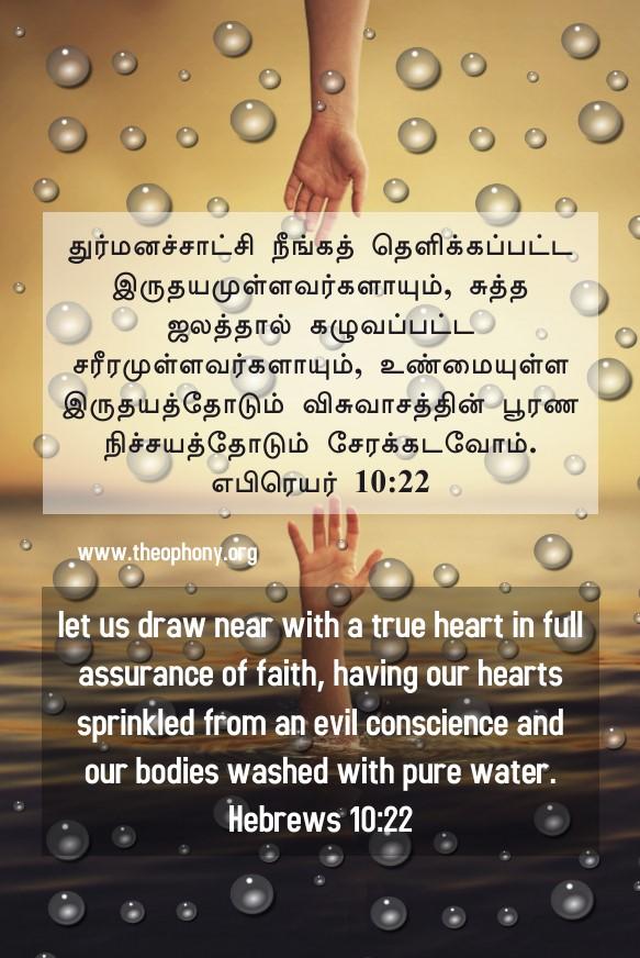 Hebrews-10-22